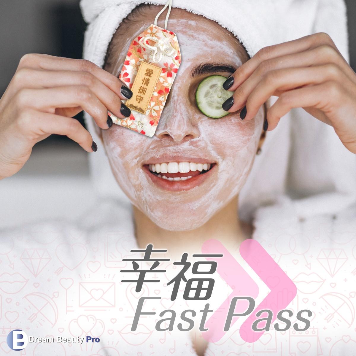 幸福Fast Pass