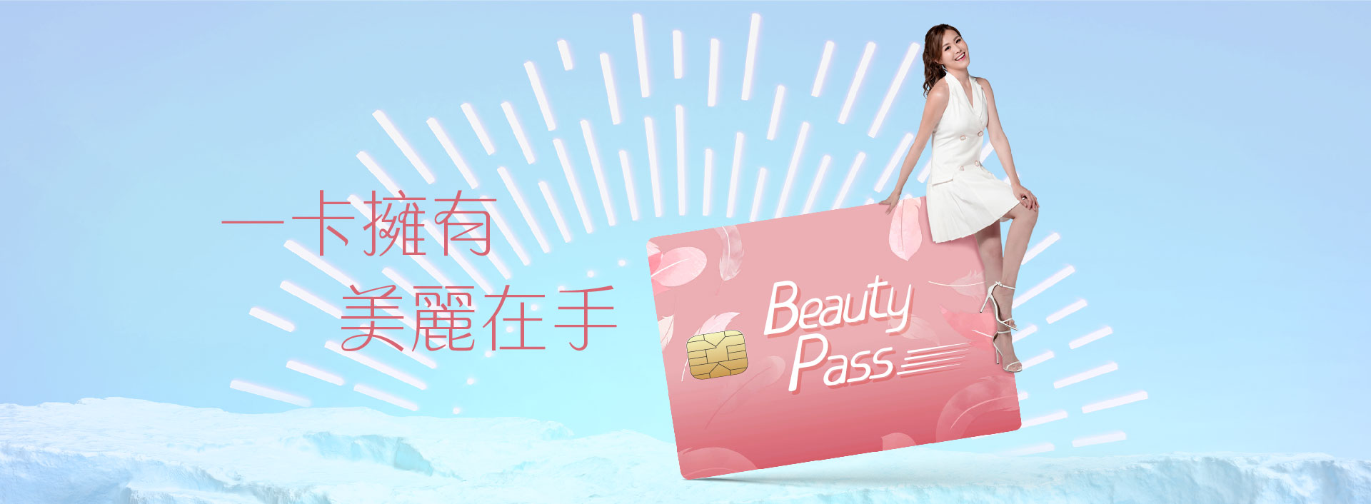 Beauty Pass