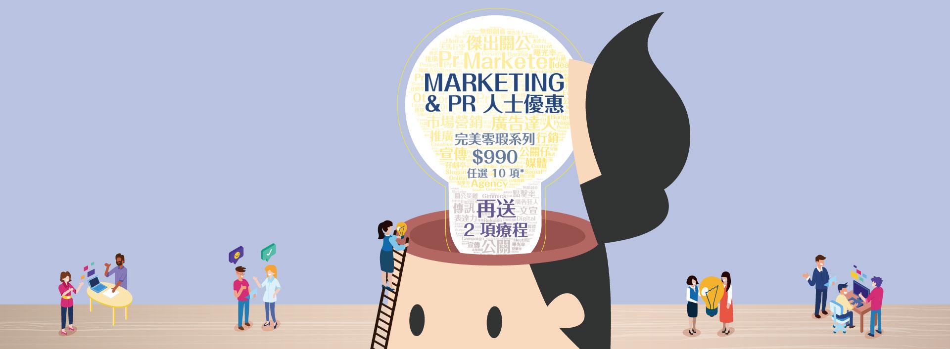 廣告達人 $990/12項 Marketing & PR人士優惠