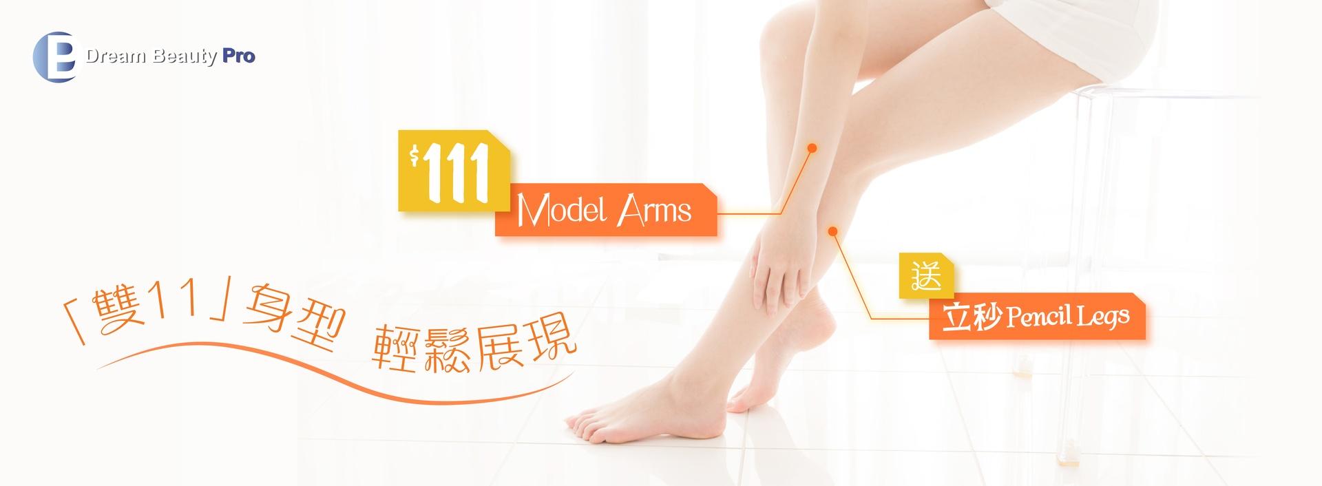 $111 脫單Model Arm
