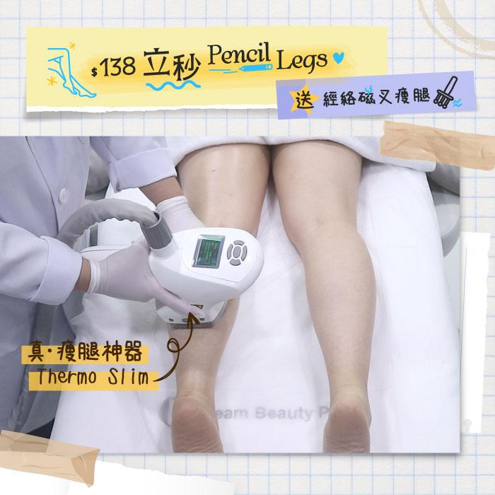 $138 立秒Pencil Legs  送 經絡磁叉瘦腿