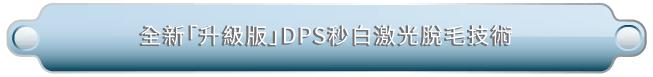 全新「升級版」DPS秒白激光脫毛技術