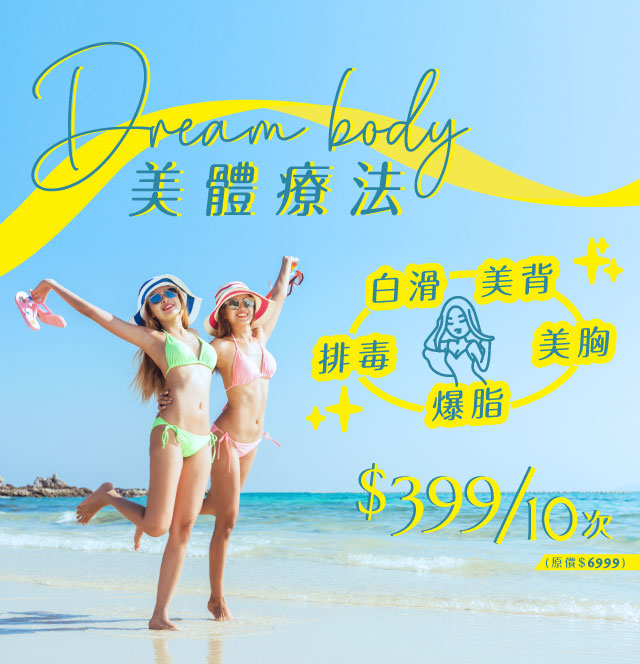 $399/10次Dream Body美體療法