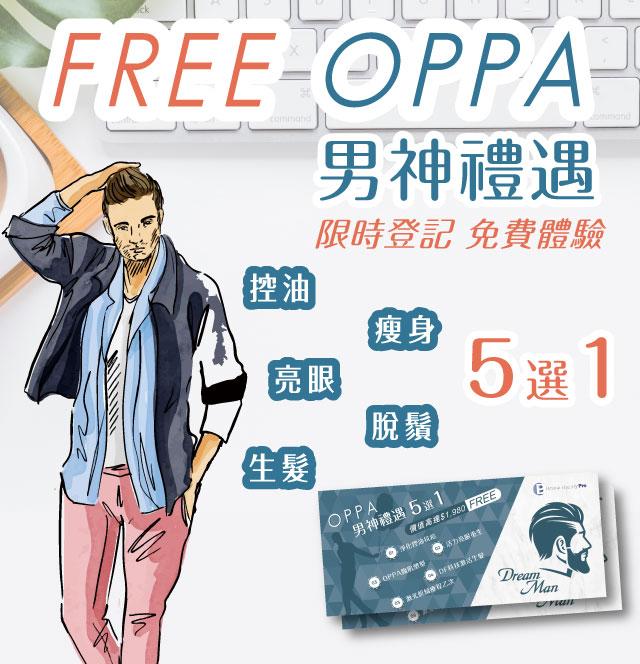 OPPA男神禮遇5選1