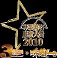 Editors'Choice 健與美容大賞 2010 - 專業美容服務大獎