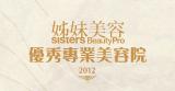 2012 優秀專業美容院