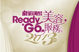 Ready Go 美容服務大賞 2013 - 最受歡迎豐胸療程