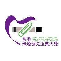 香港無煙領先企業大獎