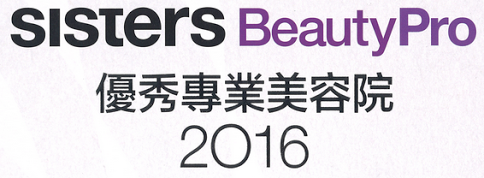 Excellence in Beauty Service 2016 - 最愛歡迎激光永久脫毛中心