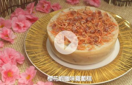 好糕獻給你 - 櫻花蝦蠟味蘿蔔糕