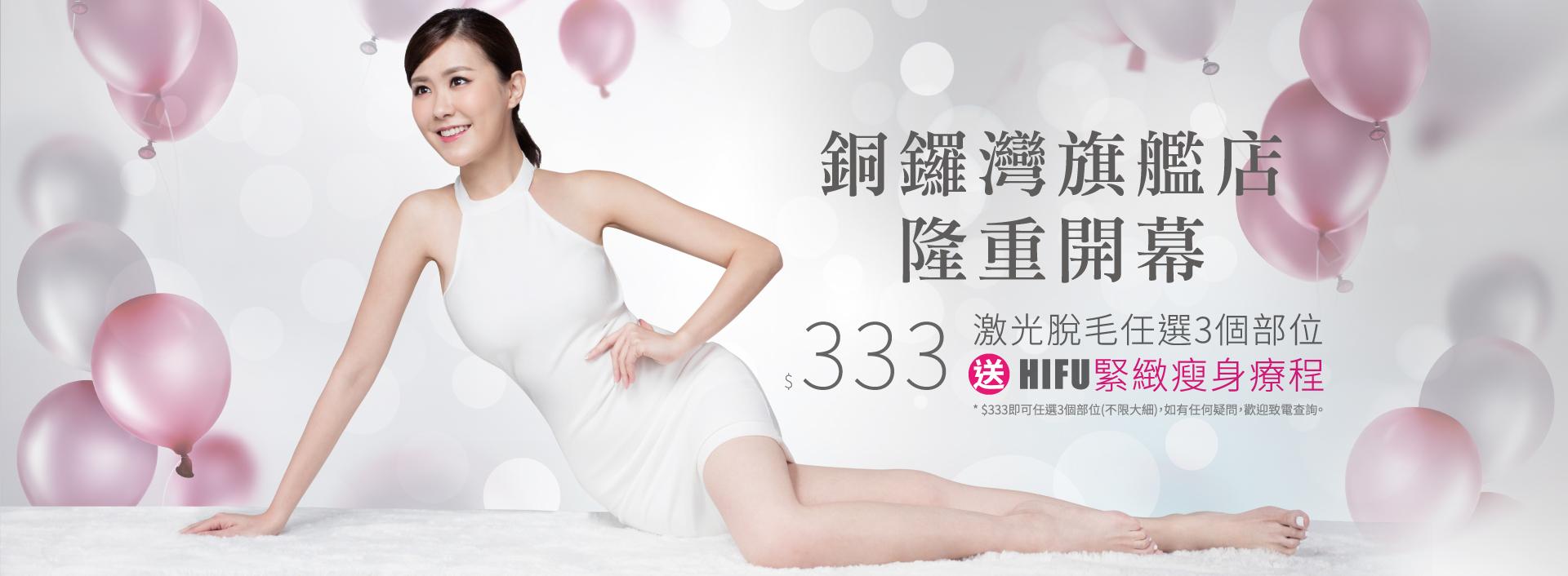 HIFU緊緻瘦身療程