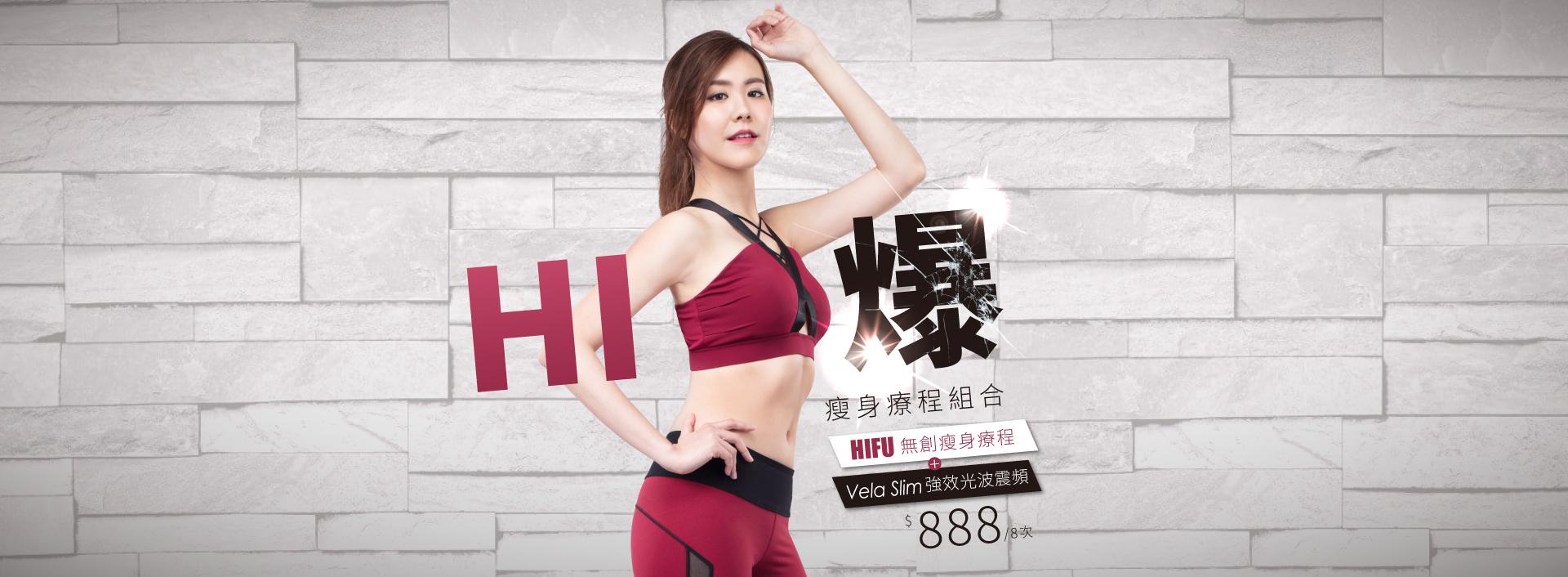 $888/8次 HI爆組合