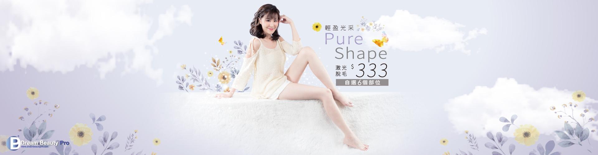 $333 輕盈光采Pure Shape