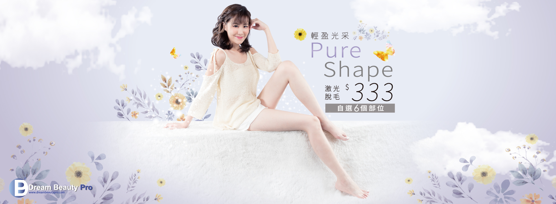 輕盈光采Pure Shape