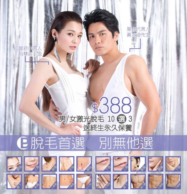 388 激光永久脫毛