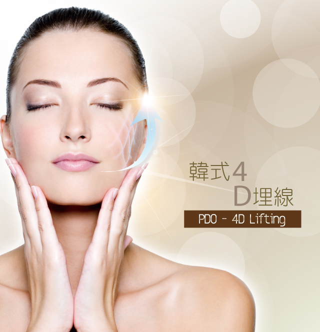 Dream Beauty Pro 韓式4D埋線 PDO - 4D Lifting