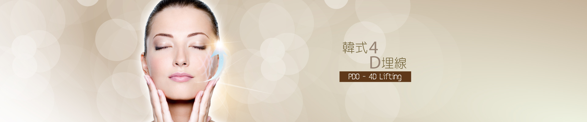 Dream Beauty Pro 韓式4D埋線 PDO - 4D Lifting