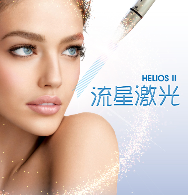Dream Beauty Pro - HELIOS II 流星激光