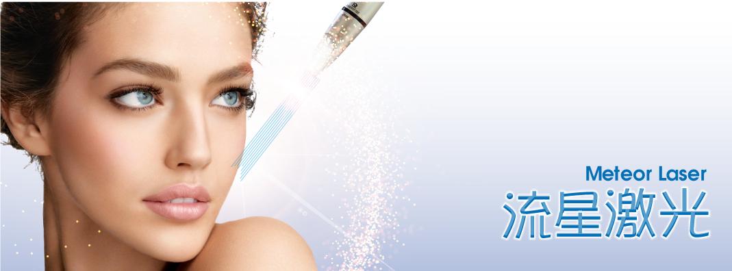 Dream Beauty Pro - HELIOS II 流星激光