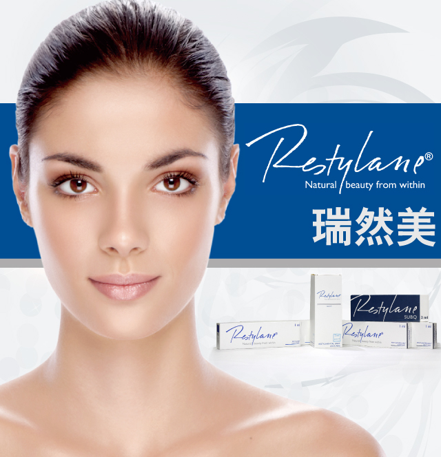 Dream Beauty Pro Restylane 瑞然美